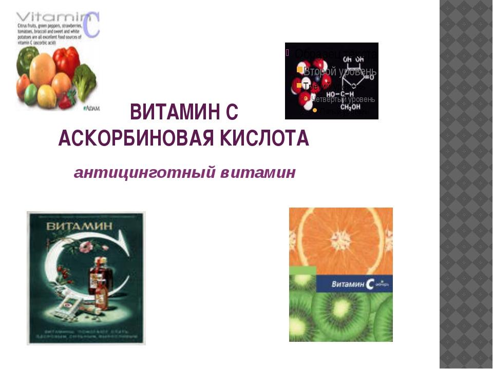ВИТАМИН С АСКОРБИНОВАЯ КИСЛОТА антицинготный витамин