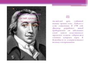 Эдуард Дженнер (1749 – 1823) Английский врач, создавший вакцину против оспы