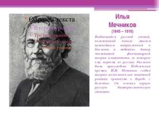 Илья Мечников (1845 – 1916) Выдающийся русский ученый, положивший начало мног