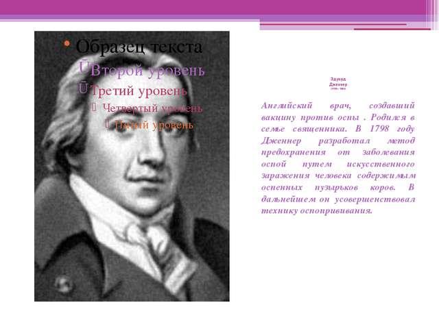 Эдуард Дженнер (1749 – 1823) Английский врач, создавший вакцину против оспы...