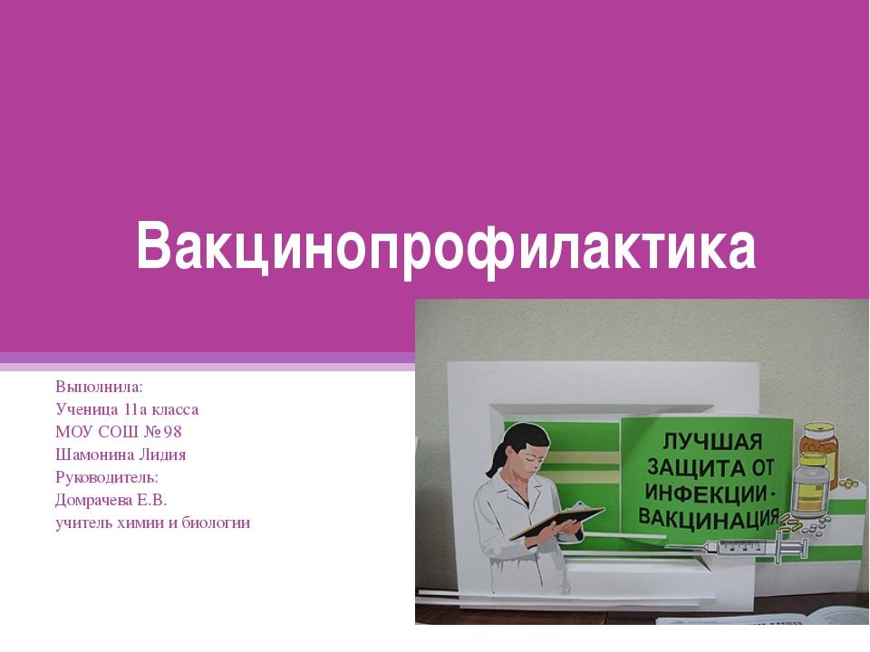 Вакцинопрофилактика Выполнила: Ученица 11а класса МОУ СОШ № 98 Шамонина Лидия...