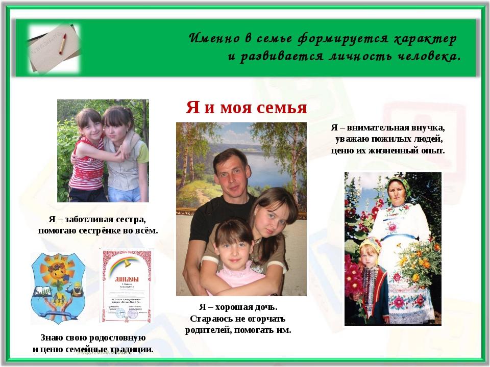 Портфолио семьи на конкурс семья года образец