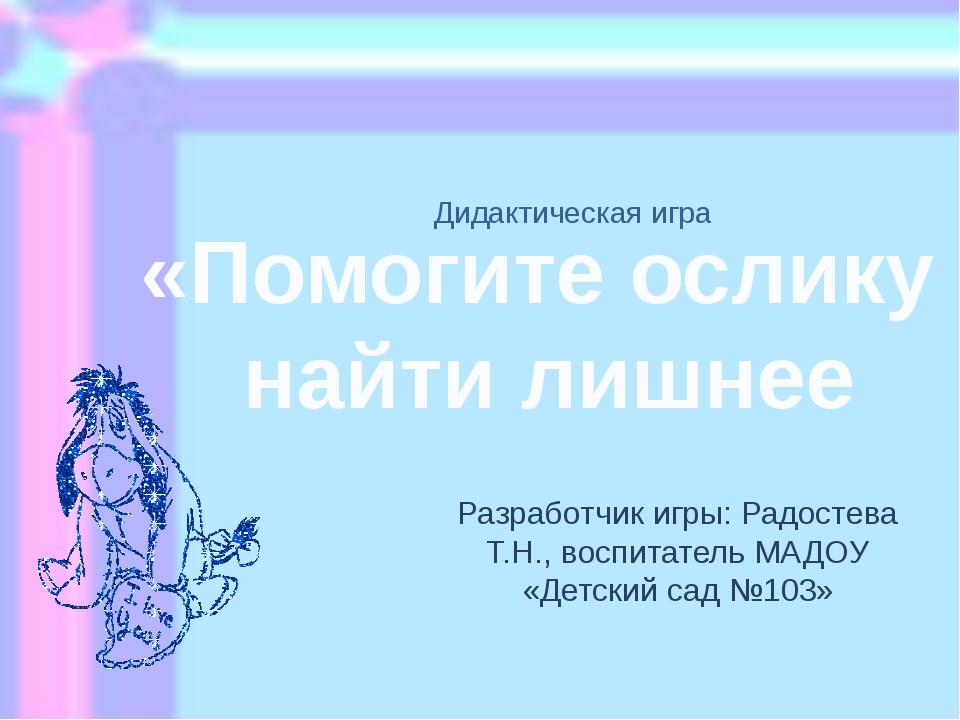 Дидактическая игра Разработчик игры: Радостева Т.Н., воспитатель МАДОУ «Детск...