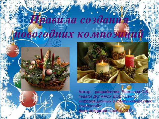 Правила создания новогодних композиций Автор – разработчик: Баженова С.В., пе...