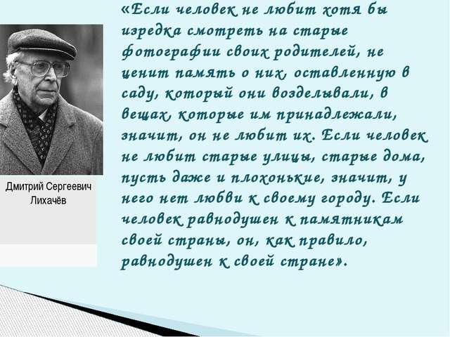 «Если человек не любит хотя бы изредка смотреть на старые фотографии своих ро...