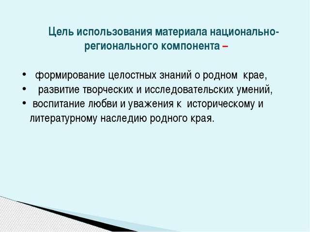 Цель использования материала национально-регионального компонента – фо...