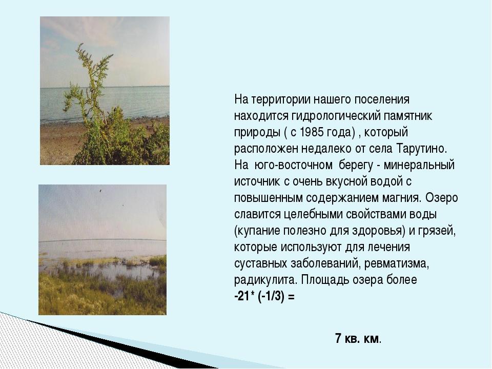 На территории нашего поселения находится гидрологический памятник природы ( с...
