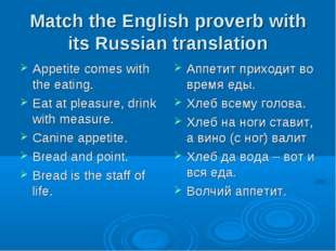 Match the English proverb with its Russian translation Appetite comes with th