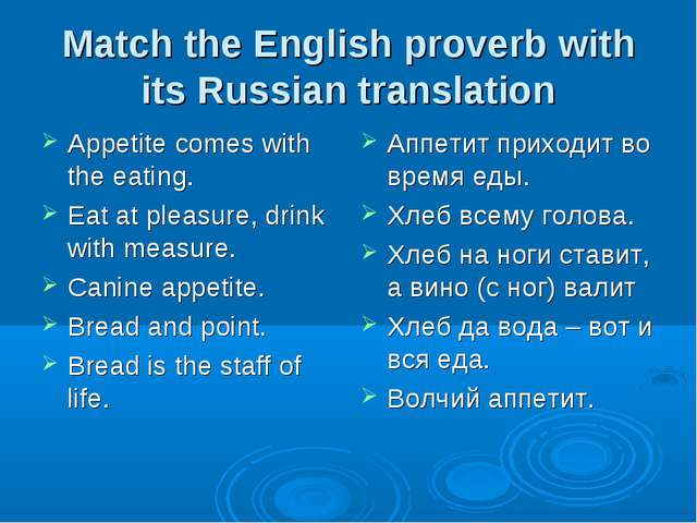 Match the English proverb with its Russian translation Appetite comes with th...