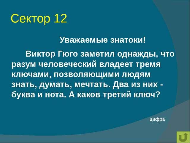 Сектор 16 Уважаемые знатоки! Кто из математиков был чемпионом олимпийских игр...