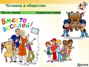 www.themegallery.com Человек в обществе Часть семьи Одноклассники Друзья www.