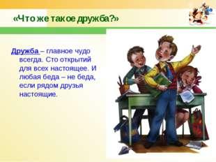 www.themegallery.com «Что же такое дружба?» Дружба – главное чудо всегда. Сто