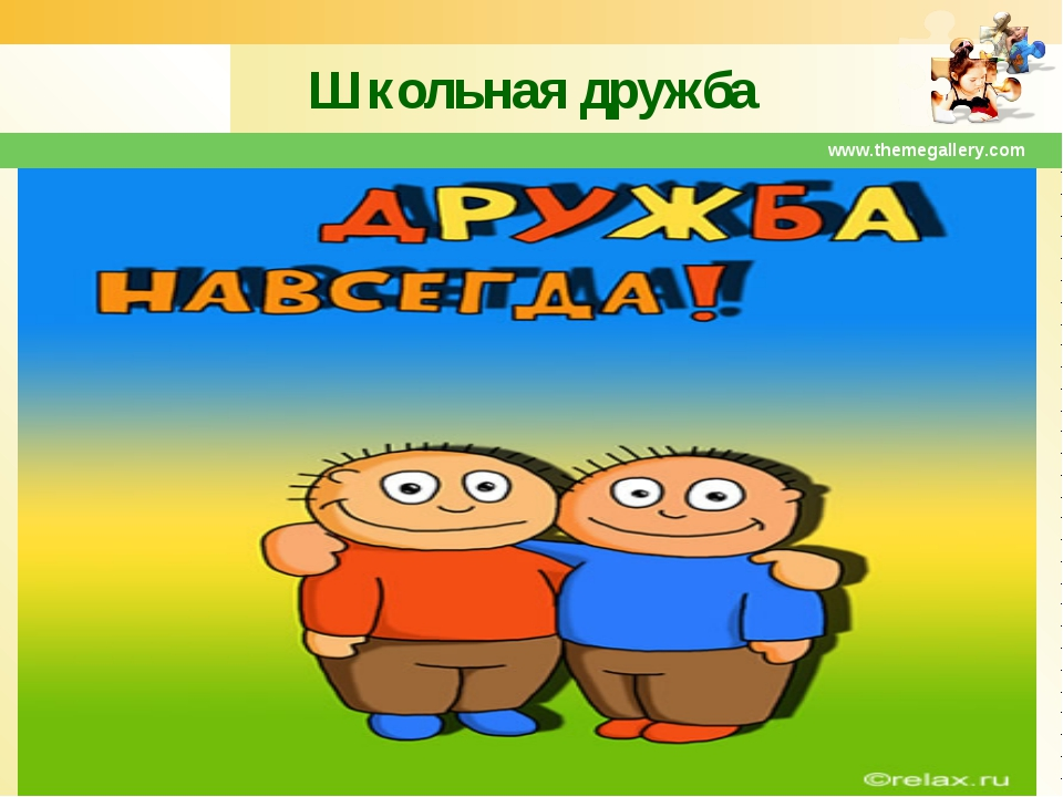 www.themegallery.com Школьная дружба www.themegallery.com