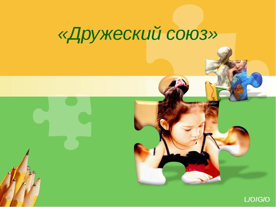 «Дружеский союз» www.themegallery.com L/O/G/O