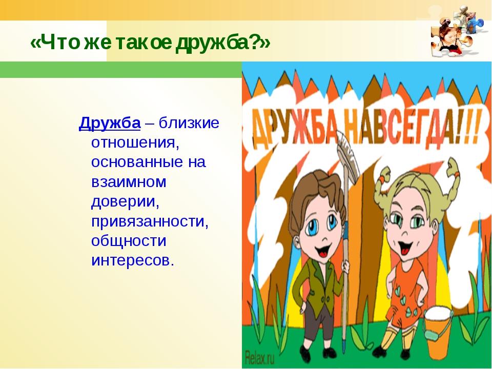www.themegallery.com «Что же такое дружба?» Дружба – близкие отношения, основ...