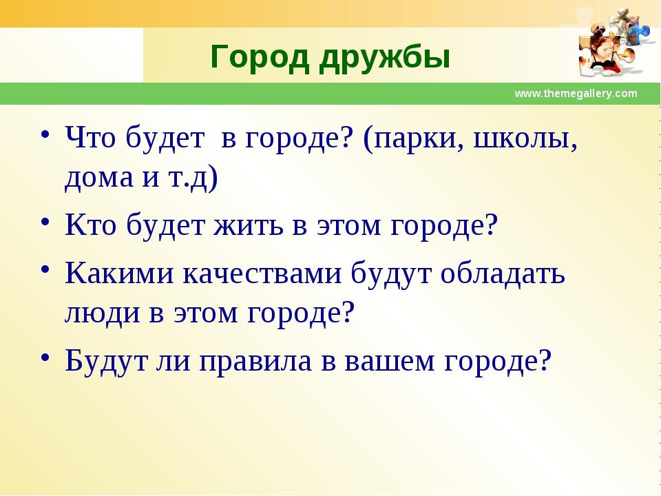 www.themegallery.com Город дружбы Что будет в городе? (парки, школы, дома и т...