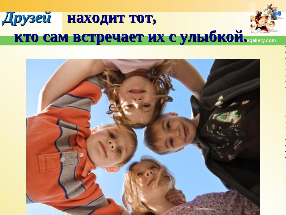 www.themegallery.com Друзей находит тот, кто сам встречает их с улыбкой. www....