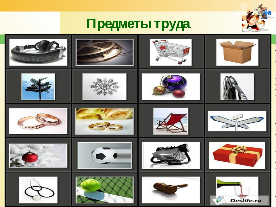 www.themegallery.com Предметы труда www.themegallery.com
