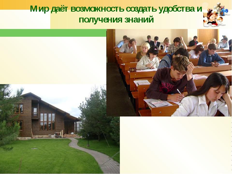 www.themegallery.com Мир даёт возможность создать удобства и получения знаний...