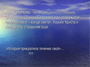 Апокалипсис- часть Священного Писания, Откровение Иоанна Богослова, где содер