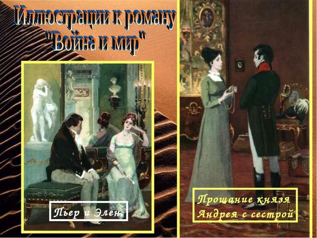 Пьер и Элен Прощание князя Андрея с сестрой
