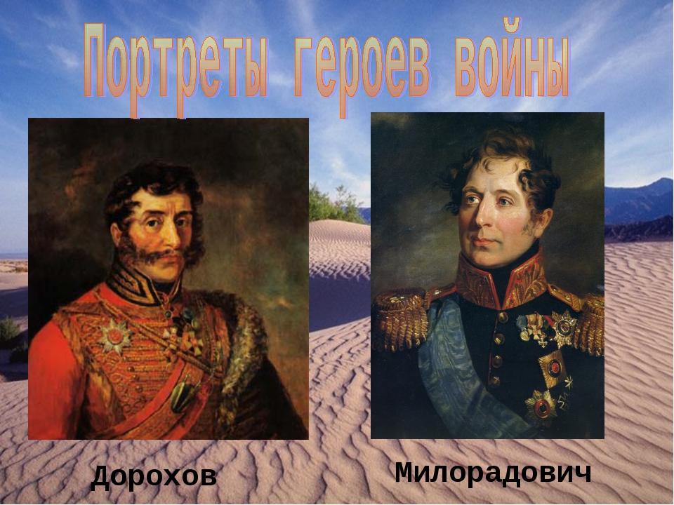Дорохов Милорадович
