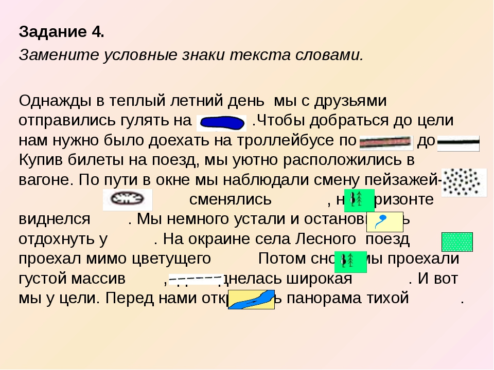 Рассказа По Условным Знаком 6 Класс