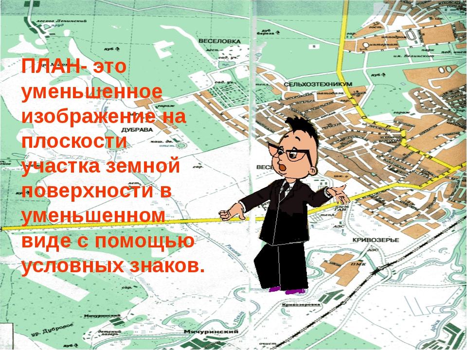 план конспект внеклассного задания по географии
