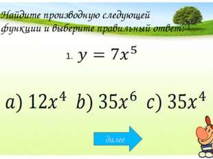 Найдите производную следующей функции и выберите правильный ответ: 1. далее