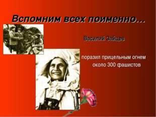 Вспомним всех поименно… Василий Зайцев поразил прицельным огнем около 300 фаш