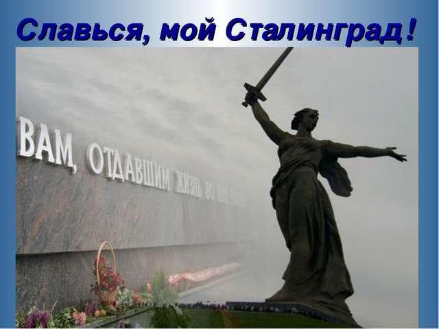 Славься, мой Сталинград!