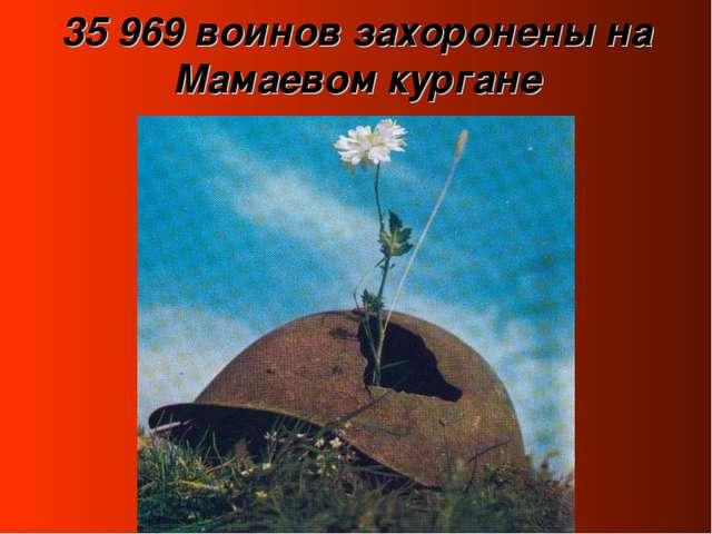35 969 воинов захоронены на Мамаевом кургане
