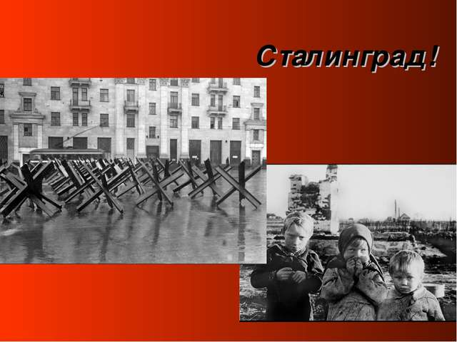 Сталинград!