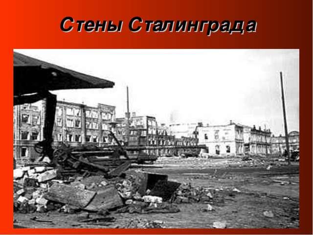 Стены Сталинграда