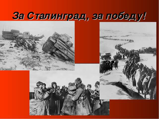 За Сталинград, за победу!
