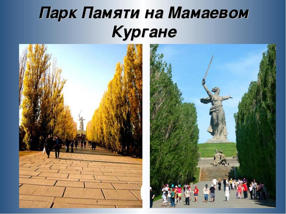 Парк Памяти на Мамаевом Кургане