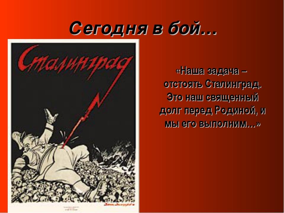 Сегодня в бой… «Наша задача – отстоять Сталинград. Это наш священный долг пер...
