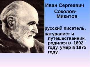 Иван Сергеевич Соколов-Микитов русский писатель, натуралист и путешественник,