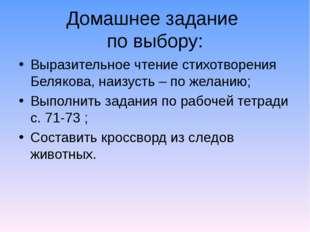 Домашнее задание по выбору: Выразительное чтение стихотворения Белякова, наиз