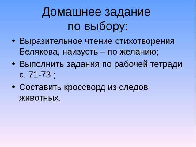 Домашнее задание по выбору: Выразительное чтение стихотворения Белякова, наиз...
