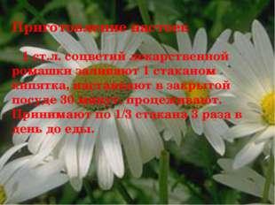 Приготовление настоев 1 ст.л. соцветий лекарственной ромашки заливают 1 стака