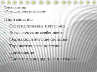 Тема занятия «Ромашка лекарственная» План занятия: Систематические категории
