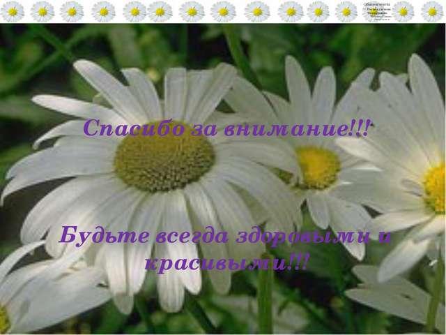 Спасибо за внимание!!! Будьте всегда здоровыми и красивыми!!!