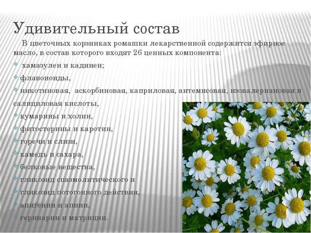 Удивительный состав Вцветочных корзинках ромашки лекарственной содержится эф...
