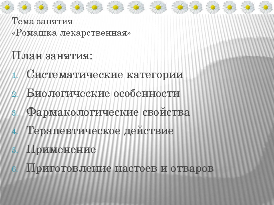 Тема занятия «Ромашка лекарственная» План занятия: Систематические категории...