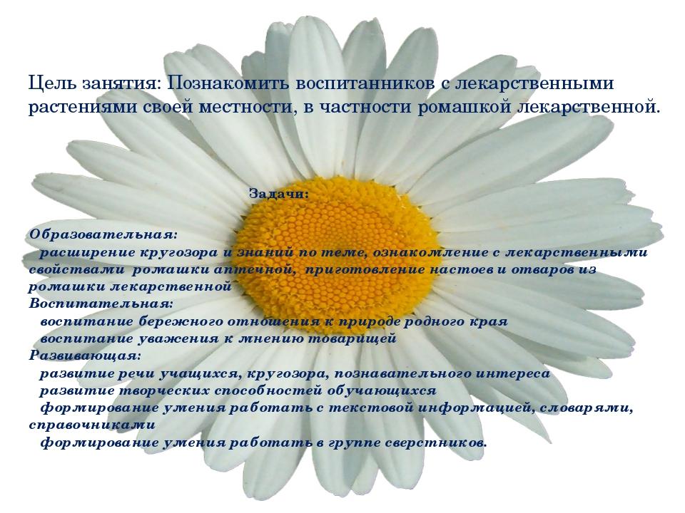 Цель занятия: Познакомить воспитанников с лекарственными растениями своей ме...