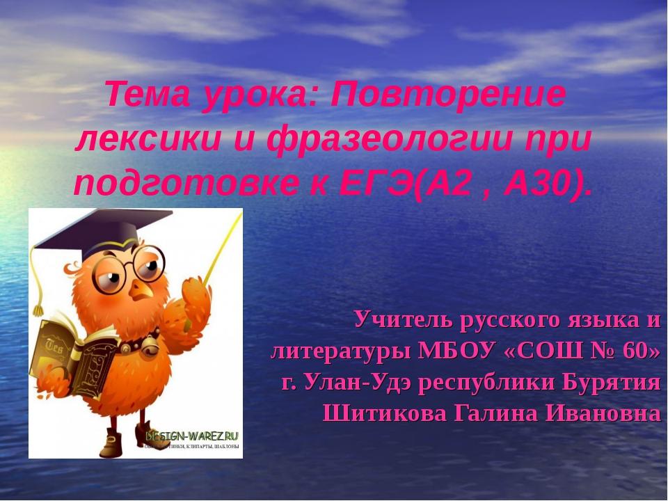 Тема урока: Повторение лексики и фразеологии при подготовке к ЕГЭ(А2 , А30)....