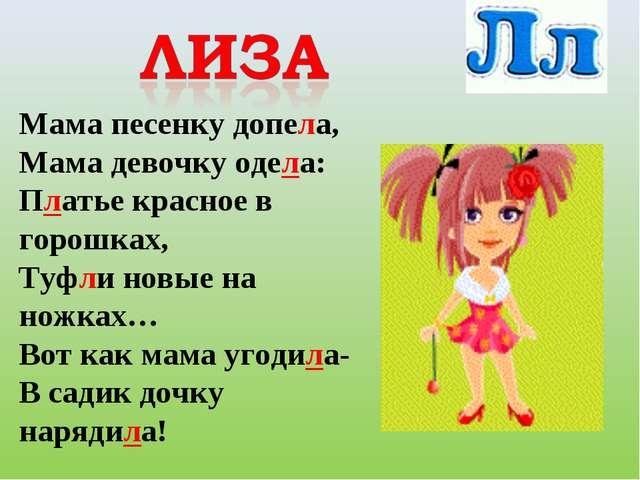 Мама песенку допела, Мама девочку одела: Платье красное в горошках, Туфли нов...