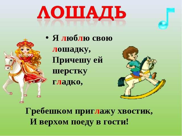 Я люблю свою лошадку, Причешу ей шерстку гладко, Гребешком приглажу хвостик,...