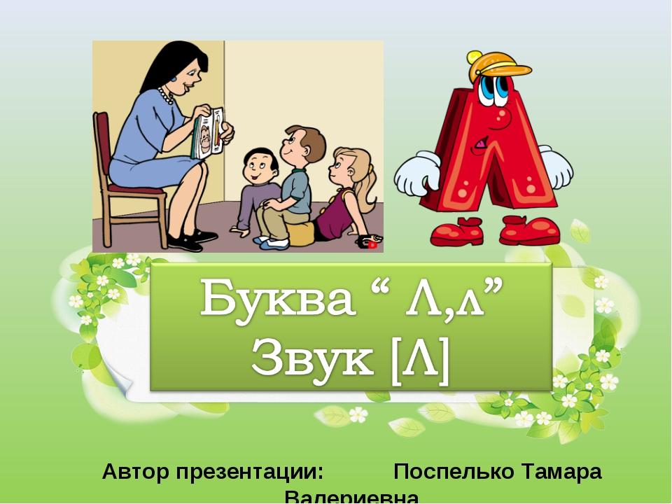 Автор презентации: Поспелько Тамара Валериевна